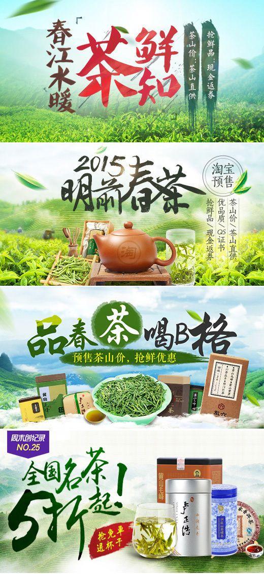 茶-明前春茶 茶鲜知 电商淘宝海报 #b...