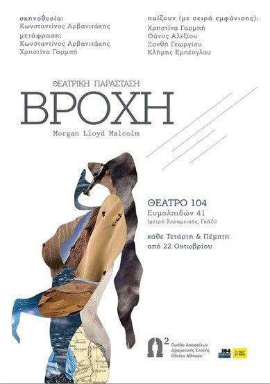 """22-23/10: Θεατρική παράσταση """"Βροχή"""" @ Θέατρο 104 - Κερδίστε προσκλήσεις - Tranzistoraki's Page!"""