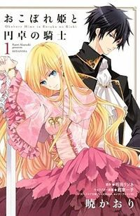 Okobore Hime to Entaku no Kishi - Knowing to choose one prince over the other to rule after him would split the kingdom in civil war, the king chooses Princess Leticia instead, but before she can take the throne she must survive hostile magic and assassins long enough to assemble her 'Round Table' - 12 loyal knights to be entrusted with the mystic swords of the kingdom.  It's a daunting task when the best known knights have already sworn to her brothers.