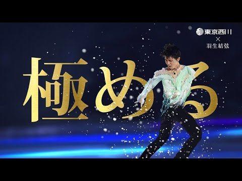 フィギュアスケートの羽生結弦選手が出演する「東京西川 羽毛ふとん」テレビCM「羽生結弦」編が10月30日、公開された。
