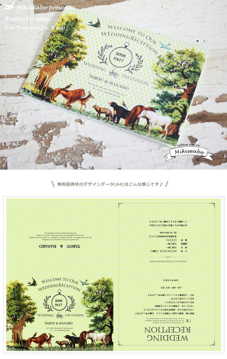 森の動物からの届いた結婚式無料招待状