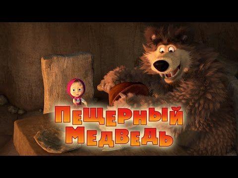 Новая серия Маша и Медведь.