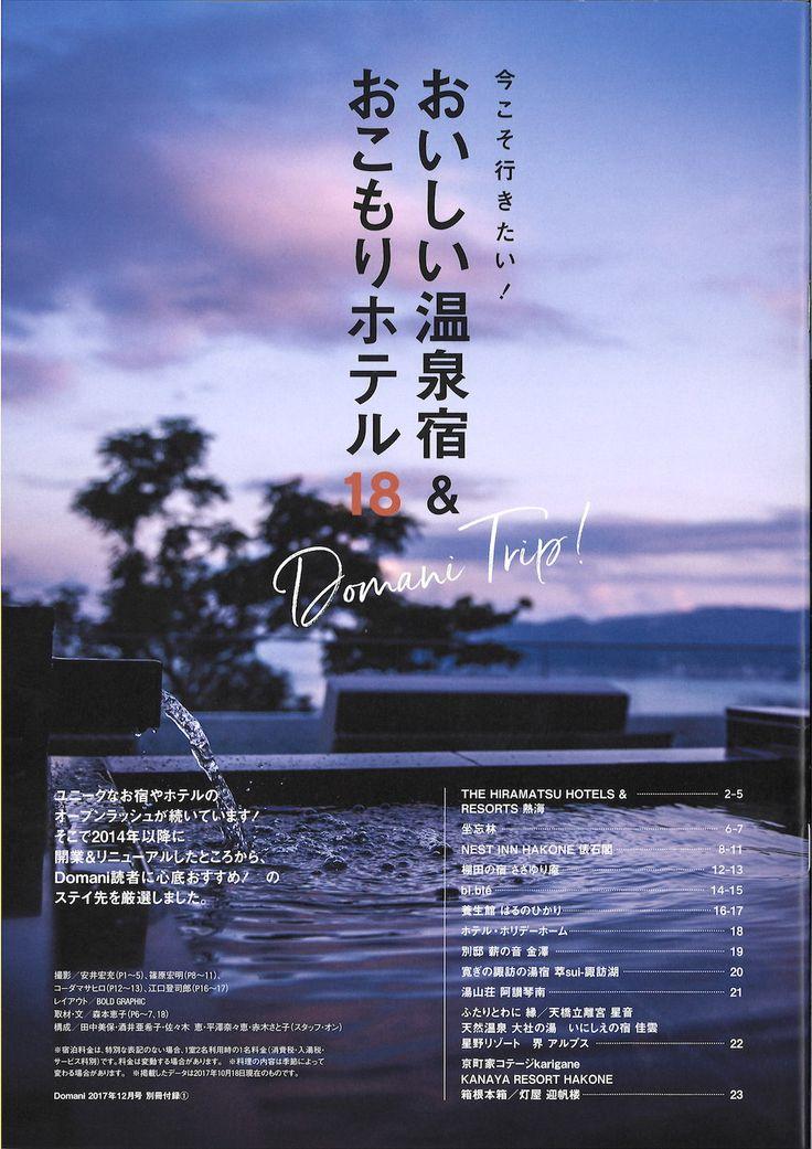 DOMANI 2017-11 | Domani Trip!  今こそ行きたい!おいしい温宿&おこもりホテル 18 | zaborin.com