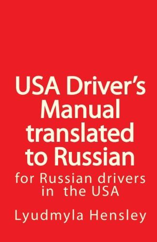 USA Driver's Manual Translated to Russian: American Driver's Handbook translated to Russian (Russia