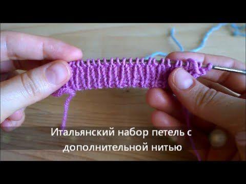 """Набор петель для резинки 1 х 1 """"волшебным"""" способом - YouTube"""