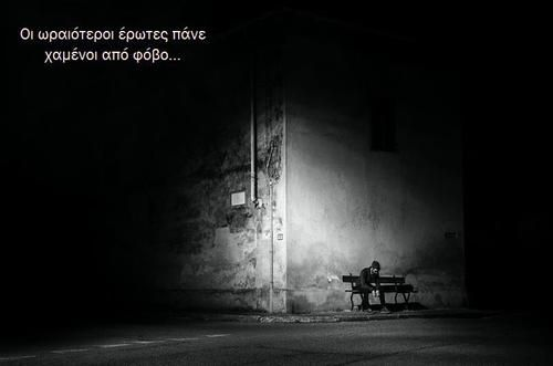 ελληνικά, greek posts, greek quotes, έρωτες, φόβος, έρωτας