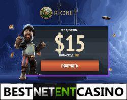 riobet бездепозитный бонус