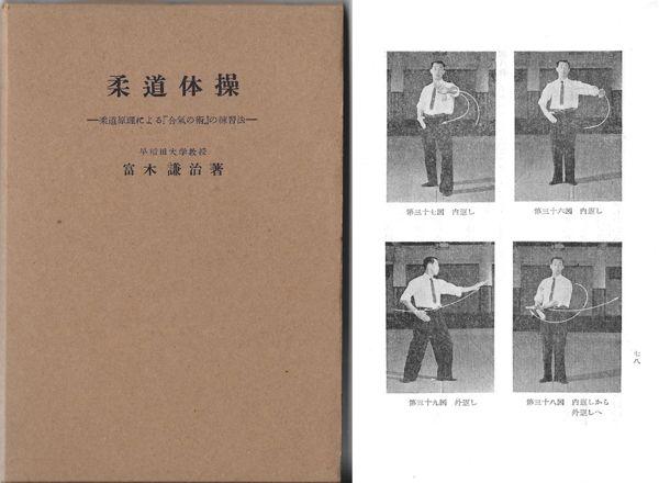 """Kenji Tomiki: Judo Taiso - a method of training Aiki no Jutsu through Judo principles"" - the PDF formatted version of Kenji Tomiki's 1954 Judo Taiso manual: http://www.aikidosangenkai.org/blog/judo-taiso-aiki-no-jutsu-kenji-tomiki/"