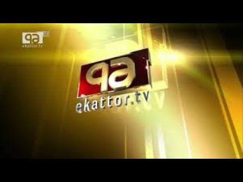 Ekattor TV Live | 71 TV Live | Bangla TV Live | লাইভ ৭১ টিভি | ৭১ টিভি ল... | Live tv, Tv, Time news