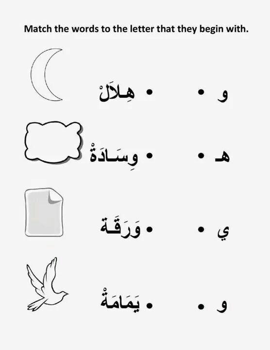 Sunday School Teacher Resume 164 Best Arabic Worksheets Images On Pinterest  Learning Arabic .