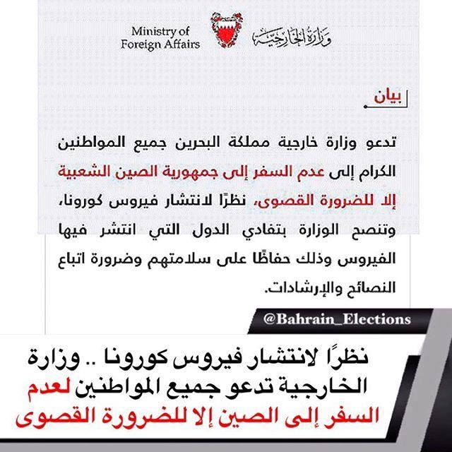 البحرين نظرا لانتشار فيروس كورونا وزارة الخارجية تدعو جميع المواطنين لعدم السفر إلى الصين إلا للضرورة القصوى ك Foreign Affairs Travel Boarding Pass
