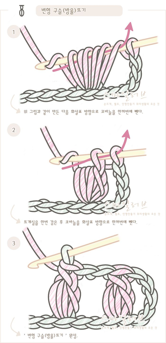 푸미스토리 손뜨개 뜨개실 털실 핸드메이드샵 - 코바늘 강좌 [[변형 방울(구슬)뜨기]코바늘 도안기호와 뜨는 방법. 뜨개질(손뜨개) 무료]