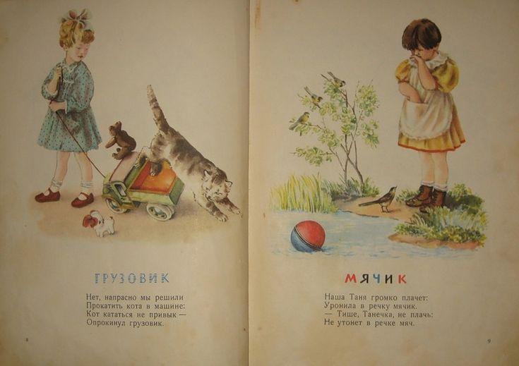 Только детские книги читать... только детские думы лелеять...