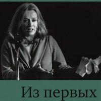 Аудиокнига Из первых уст Маргарита Терехова