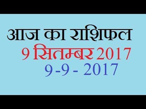 Aaj Ka Rashifal 9 September 2017 dainik rashifal hindi today horoscope dainik rashifal 2017 dainik rashifal 2017 in hindi , 2017 dainik rashifal hindi today's …