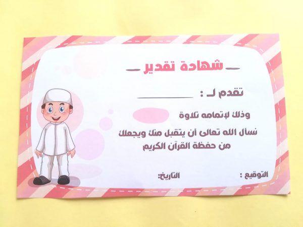 شهادات تقدير للتشجيع على حفظ القرآن و الصلاة رياض الجنة Uig 10 Things Image