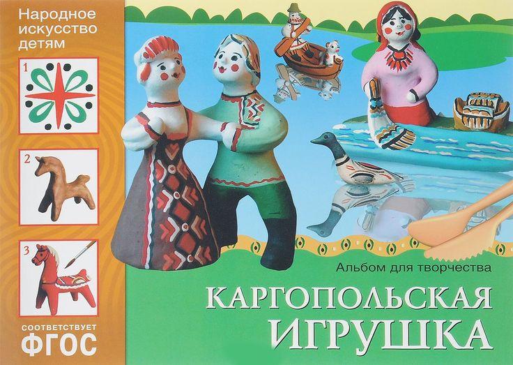 Картинки по запросу каргопольская сюжетная лепка чаепитие