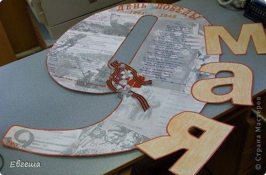 Стенгазета плакат День Победы Аппликация Стенгазета к Дню Победы фото 1