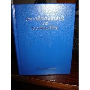 The New Testament in Lao Language, Edition 1973 / Le Nouveau Testament en Laotien, L'edition 1973 -  $49.99