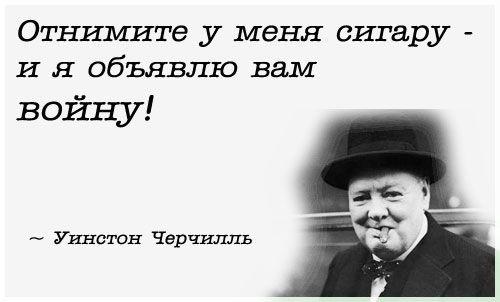 Уинстон Черчилль - цитаты: Отнимите у меня сигару — и я объявлю вам войну!