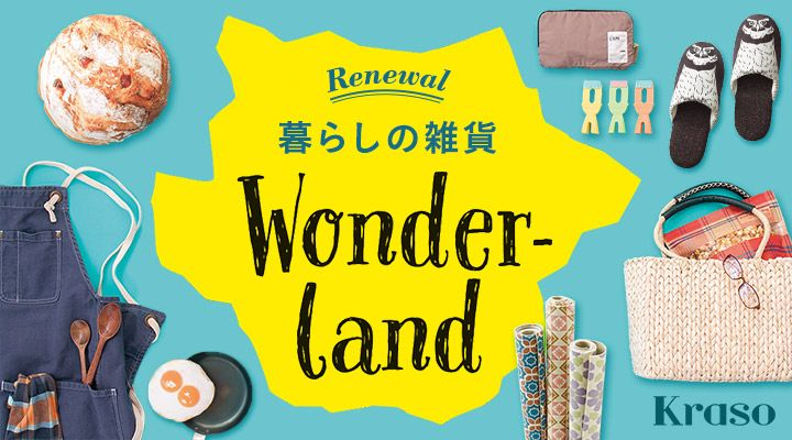 Kraso 暮らしの雑貨2016SS Wonder land