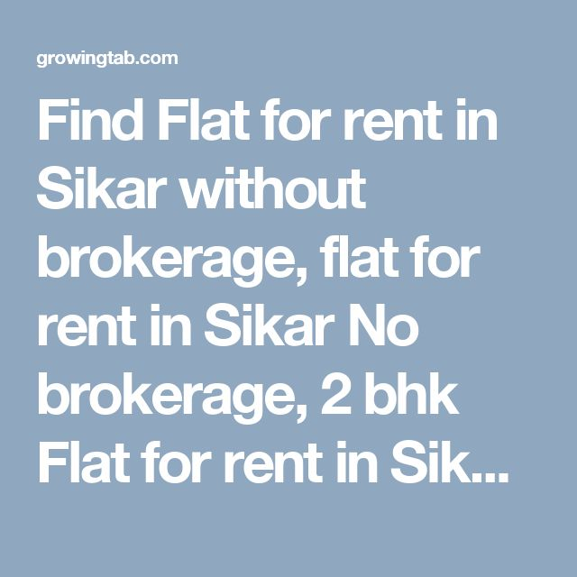 Find Flat for rent in Sikar without brokerage, flat for rent in Sikar No brokerage, 2 bhk Flat for rent in Sikar without brokerage, 2 bhk flat for rent in Sikar No brokerage, 3 bhk Flat for rent in Sikar without brokerage, 3 bhk flat for rent in Sikar No brokerage, 4 bhk Flat for rent in Sikar without brokerage, 4 bhk flat for rent in Sikar No brokerage, 1 bhk Flat for rent in Sikar without brokerage http://growingtab.com/ad/Real-Estate-Flats-for-Rent/1/india/27/rajasthan/2257/sikar
