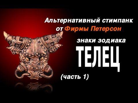 54. Знаки зодиака: Телец. альтернативный стимпанк Polymer clay Steampunk - YouTube