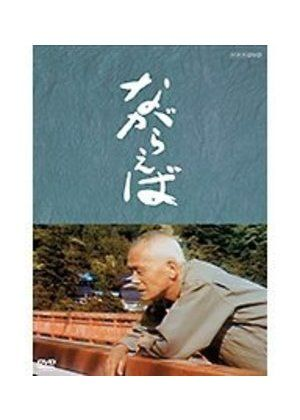 ながらえば   山田太一原作、笠智衆主演による秀作作品!老人、老夫婦の生き方、息子たちとの絆を通して、現代日本の高齢化社会が抱える問題をあらためて探る。