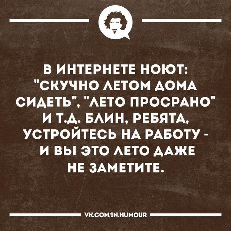 9,679 отметок «Нравится», 32 комментариев — Интеллектуальный юмор (@inhumour) в Instagram: «#юмор #humor #смешно #смех #jokes #работа»