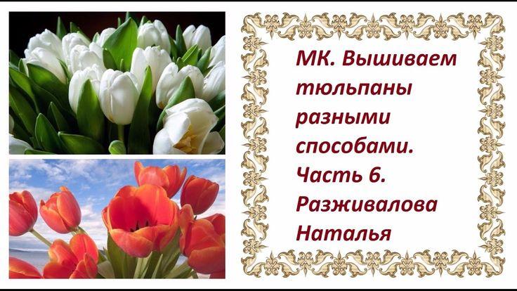 МК. Вышиваем тюльпаны разными способами. Часть 6. Другие случаи располож...
