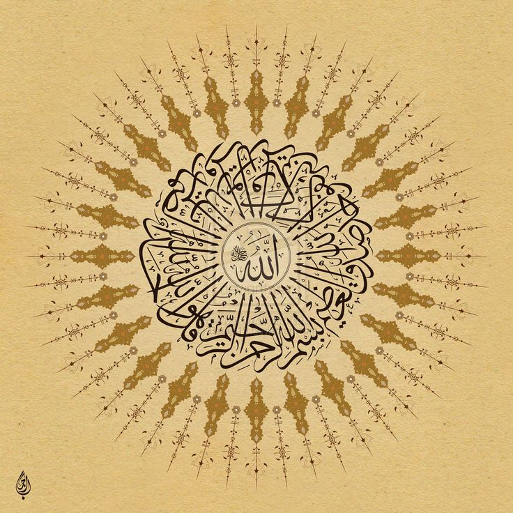 Surah Al Ikhlas QURAN The Unity 112 1. Say: He, Allah, is One . 2. Allah is He on Whom all depend. 3. He begets not, nor is He begotten. 4. And none is like Him.