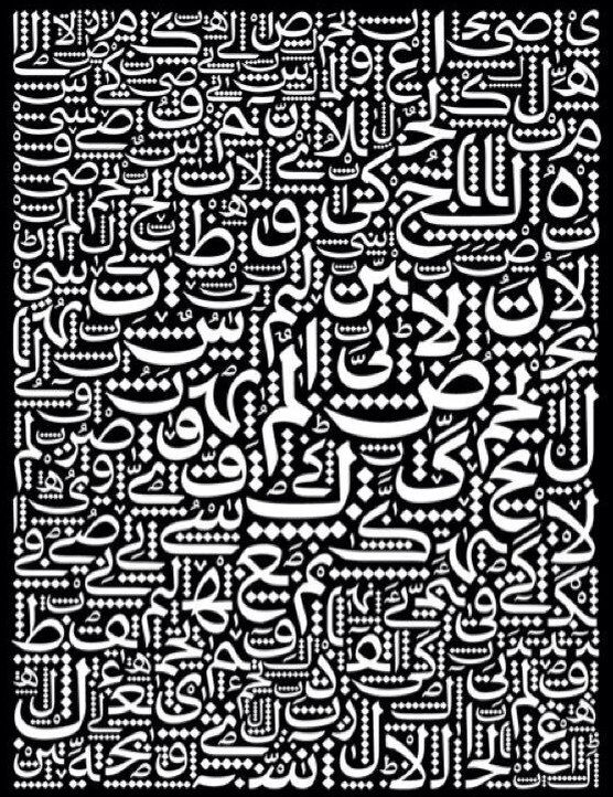 17 Best Images About Khat On Pinterest Typography Quran