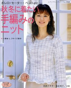 LET'S KNIT SERIES No.2460 - yafen zhang - Álbumes web de Picasa