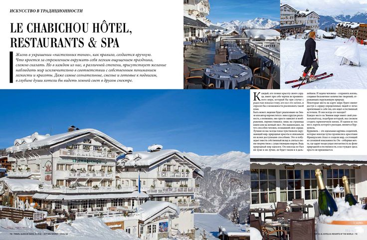 #LeChabichou is a gorgeous and cozy #hotel with typical #chalet #architecture with #gastronomic restaurant in #Courchevel . #novelvoyage #deeptravel #tgnv #inspiration #travel #relaischateaux #luxurytravel #france #ski #alps