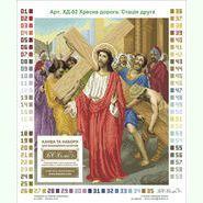 Иисус принимает на себя крест ХД-02
