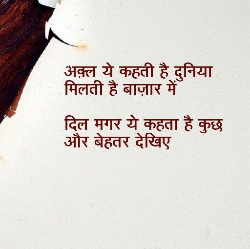 1000 images about shayari lyrics kavita on pinterest hindi quotes bollywood and motivation