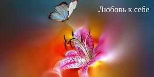 Image result for я люблю себя