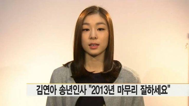 """뉴스Y 20131226 김연아 송년인사 """"2013년 마무리 잘하세요""""Year-End Greetings and Thank You from Yuna Kim Под конец года Юна Ким благодарит своих поклонников!"""