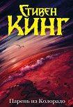 Парень из Колорадо. Начните читать книги Кинг Стивен в электронной онлайн библиотеке booksonline.com.ua. Читайте любимые книги с мобильного или ПК бесплатно и без регистрации.