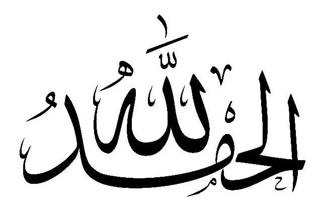 Alhamdulillah Calligraphy Arabic Calligraphy Painting Islamic Art Calligraphy Islamic Calligraphy