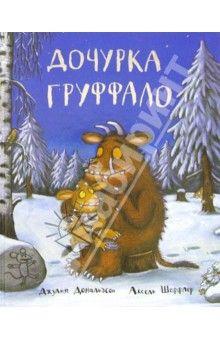Джулия Дональдсон - Дочурка Груффало обложка книги