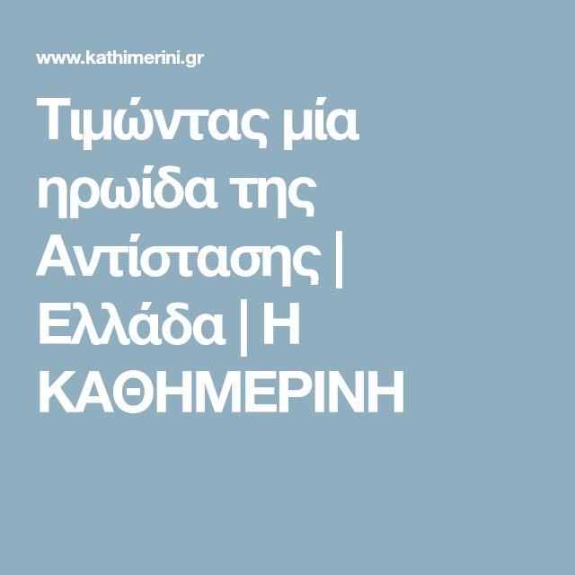 Τιμώντας μία ηρωίδα της Αντίστασης | Ελλάδα | Η ΚΑΘΗΜΕΡΙΝΗ