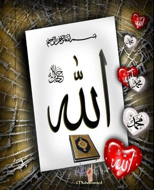 Pin By Zaid Mistry On Allah Allah Wallpaper Beautiful Islamic Quotes Jumma Mubarak Images Flower zaid name wallpaper