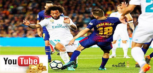طريقة الربح من فيديوهات كرة القدم حيث إن الربح من فيديوهات كرة القدم على قنوات اليوتيوب من غير حقوق الطبع والنشر هذا ما يبحث عنه ال Sports Real Madrid Running