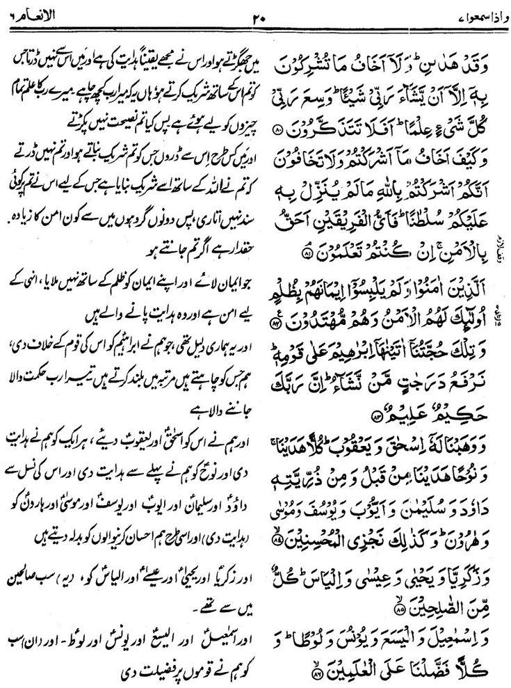 ALSyed Quran Academy Para 7 Quran recitation, Quran in