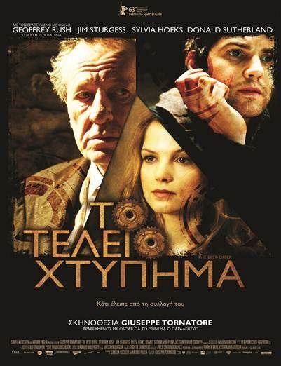 #TeleioHtypima Η νέα ταινία του Giuseppe Tornatore, 5 Σεπτεμβρίου στους κινηματογράφους.