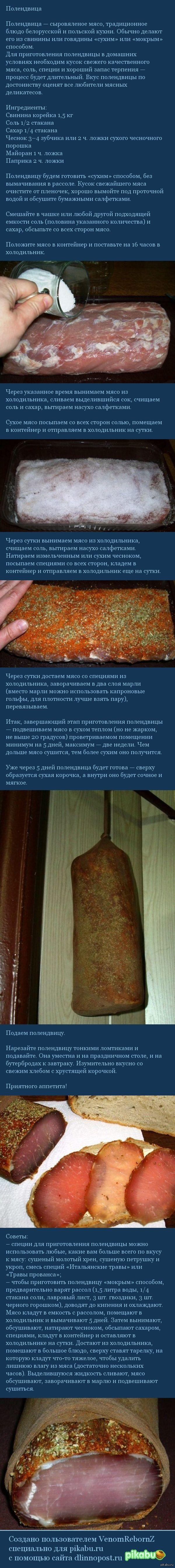 Полендвица(вяленое мясо) - рецепт