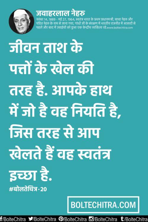 Jawaharlal Nehru Quotes in Hindi        Part 20