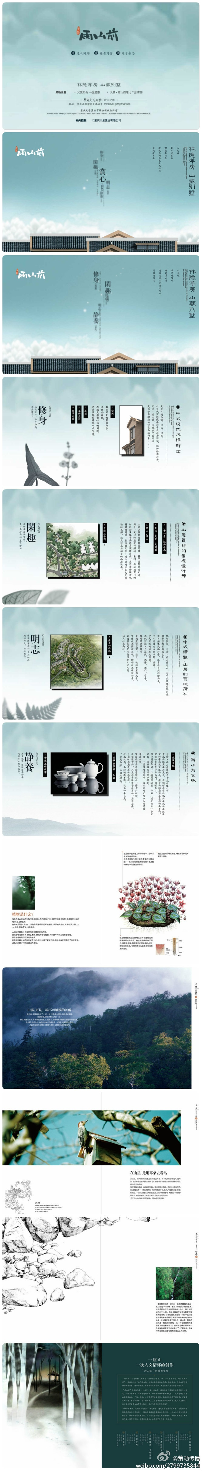 Beautiful Chinese graphic design & advertising http://www.weibo.com