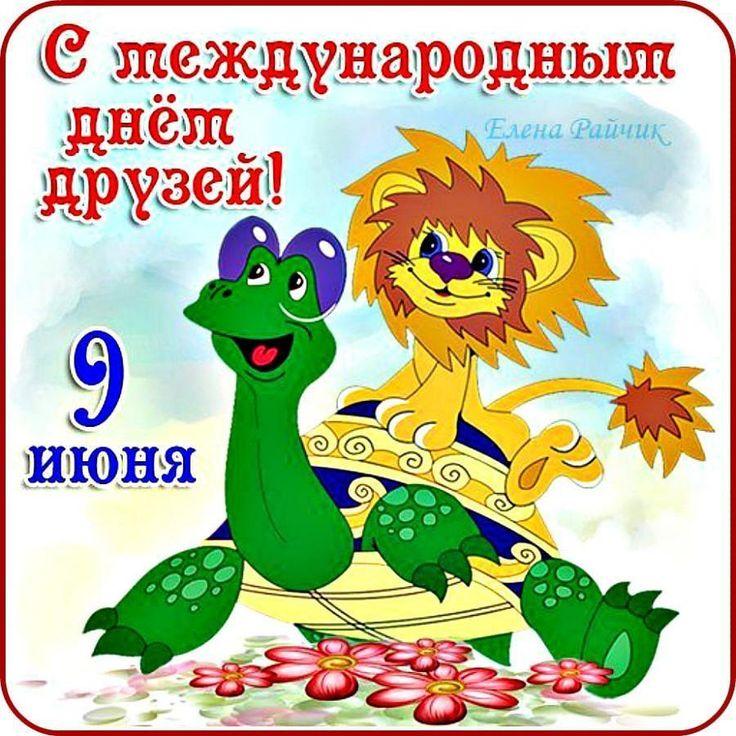 2 отметок «Нравится», 2 комментариев — yulia varencova (@yuliavarencova) в Instagram: «Доброго утречка! Поздравляю с днём друзей!»